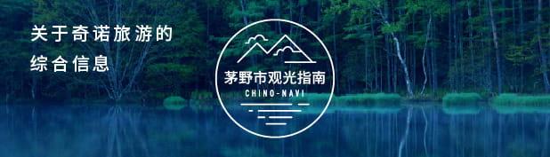 关于奇诺旅游的 综合信息 茅野市观光指南 CHINO-NAVI