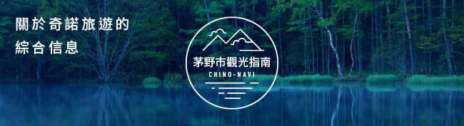 關於奇諾旅遊的 綜合信息 茅野市觀光指南 CHINO-NAVI